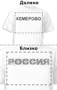 Футболка «Кемерово» «Россия»