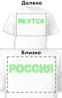 Футболка «Якутск» «Россия»