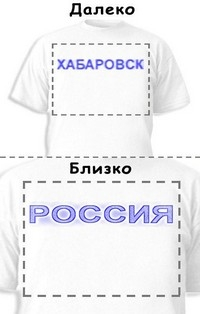 Футболка «Хабаровск» «Россия»