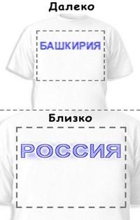 Футболка «Башкирия» «Россия»