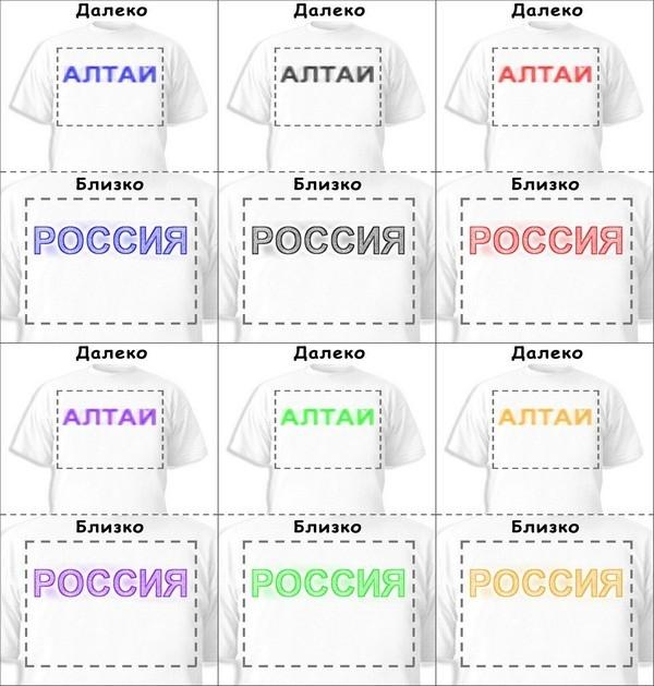 Футболка «Алтай» «Россия»