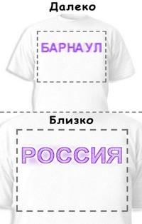 Футболка «Барнаул» «Россия»