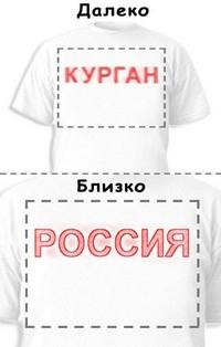 Футболка «Курган» «Россия»