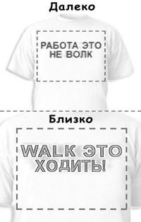 Футболка «Работа — это не волк» «Walk — это ходить!»