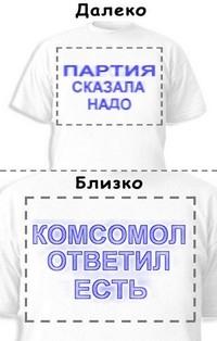 Футболка «Партия сказала — надо» «Комсомол ответил — есть»