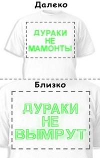 Футболка «Дураки — не мамонты» «Дураки не вымрут»