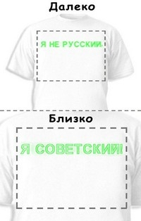 Футболка «Я не русский» «Я советский»