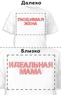 Футболка «Любимая жена» «Идеальная мама»