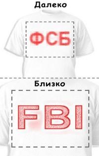 Футболка «ФСБ» «FBI»