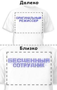 Футболка «Оригинальный режиссер» «Бесценный сотрудник»