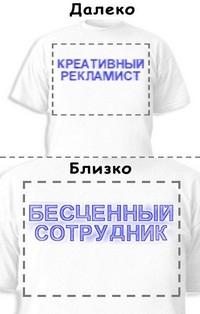 Футболка «Креативный рекламист» «Бесценный сотрудник»