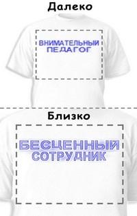Футболка «Внимательный педагог» «Бесценный сотрудник»
