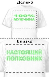 Футболка «100% мужчина» «Настоящий полковник»